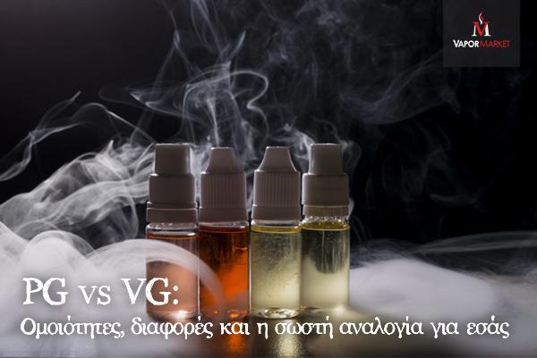 PG vs VG: Ομοιότητες, διαφορές και η σωστή αναλογία για εσάς