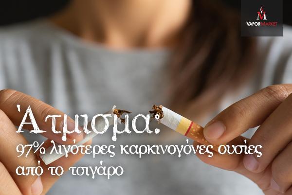 Άτμισμα: 97% λιγότερες καρκινογόνες ουσίες από το τσιγάρο