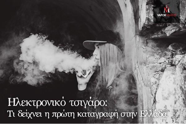 Ηλεκτρονικό τσιγάρο: Τι δείχνει η πρώτη καταγραφή στην Ελλάδα