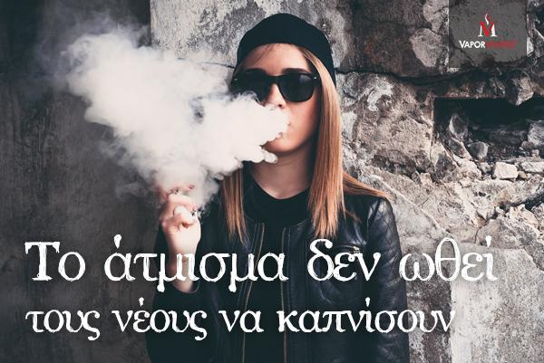 Το άτμισμα δεν ωθεί τους νέους να καπνίσουν